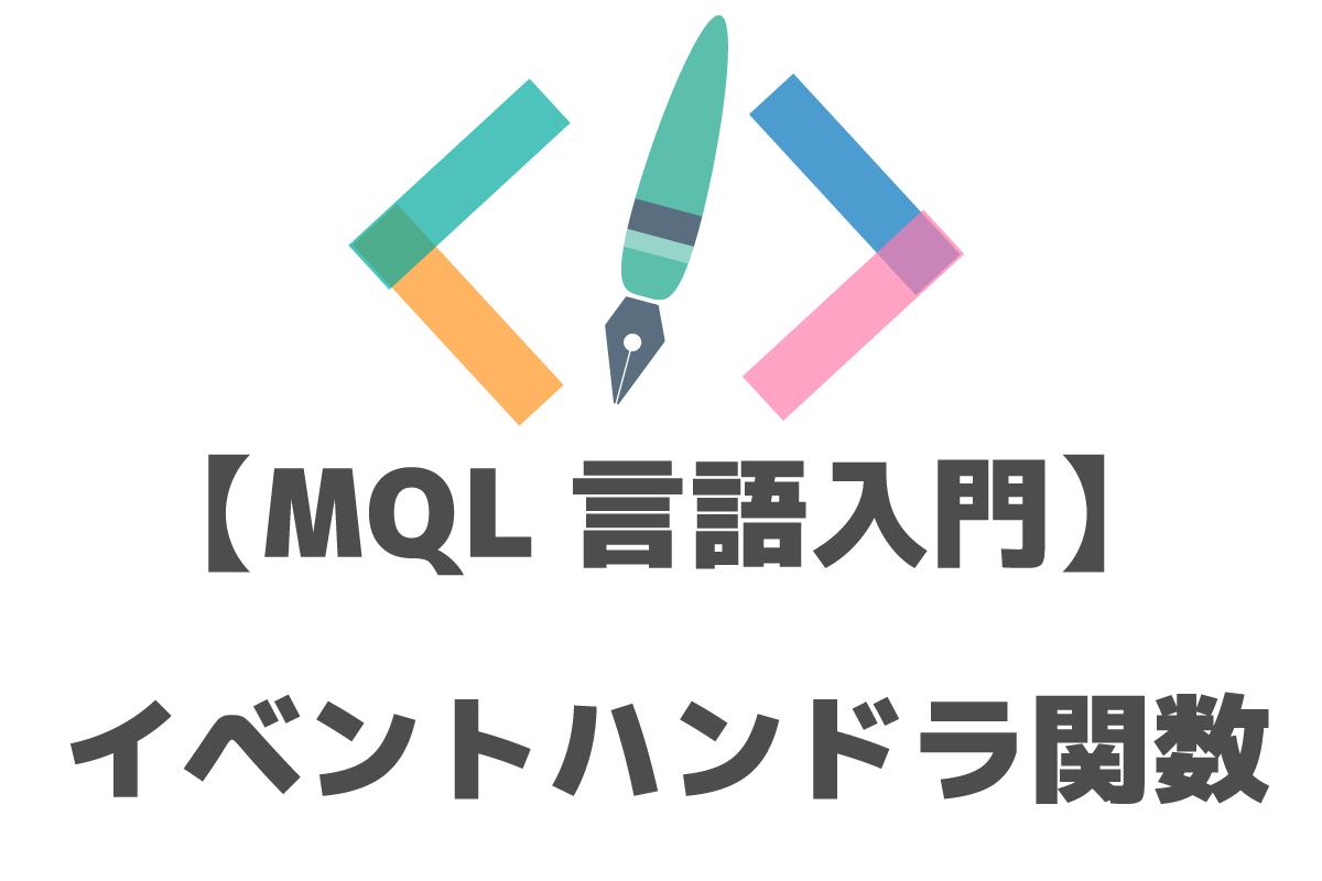 MQL言語入門 イベントハンドラ関数