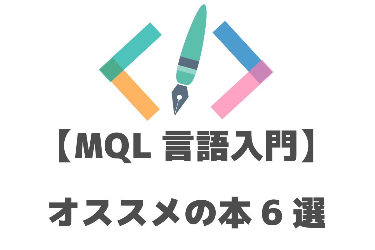 MQL言語入門 オススメの本 6選