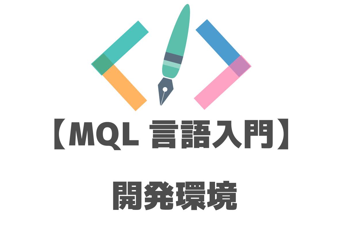 MQL言語入門 開発環境