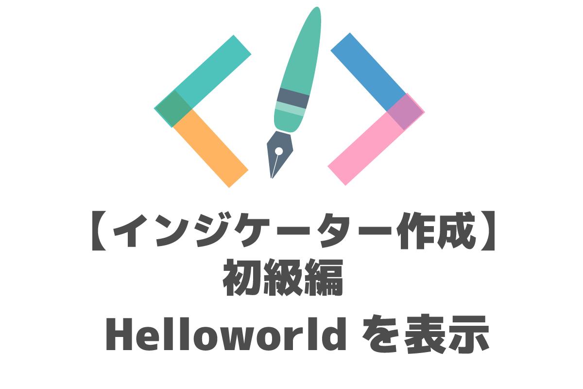 MQL インジケーター作成 Helloworldを表示