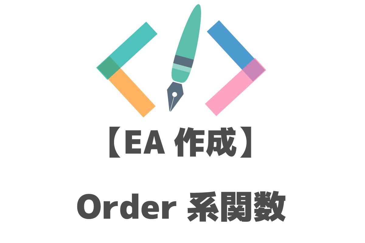 MQL EA Order系関数