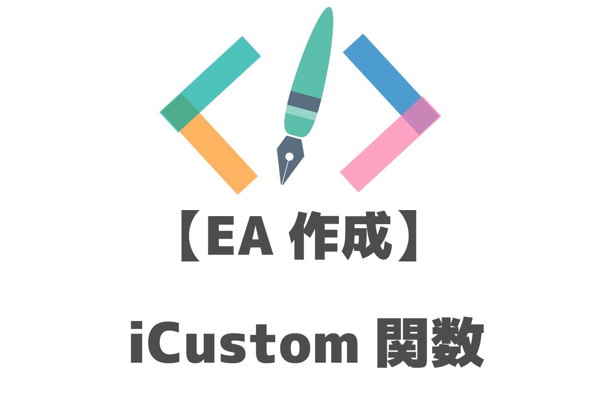 MQL EA iCustom関数