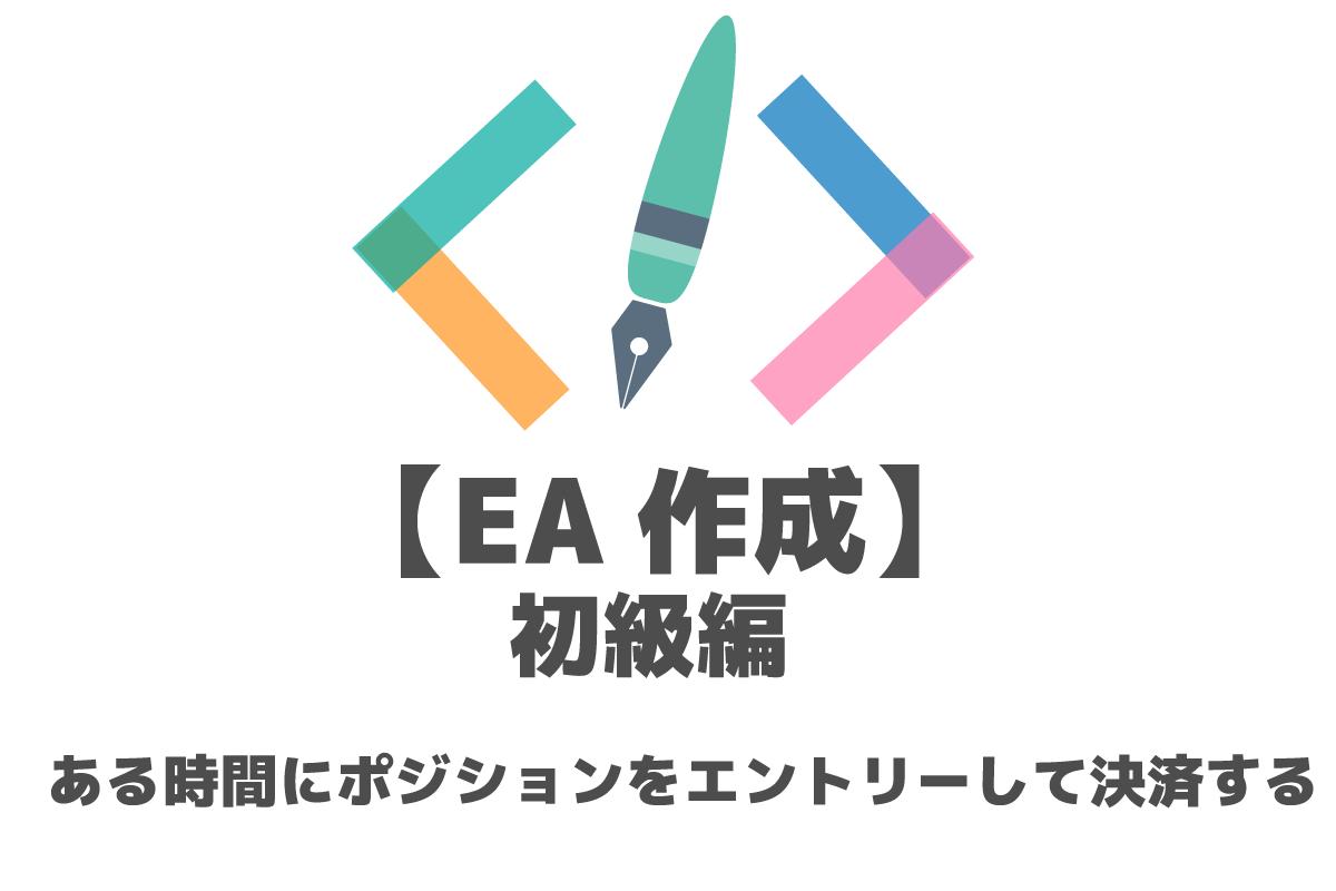 MQL EA(エキスパートアドバイザー) 時間 ポジション エントリー 決済