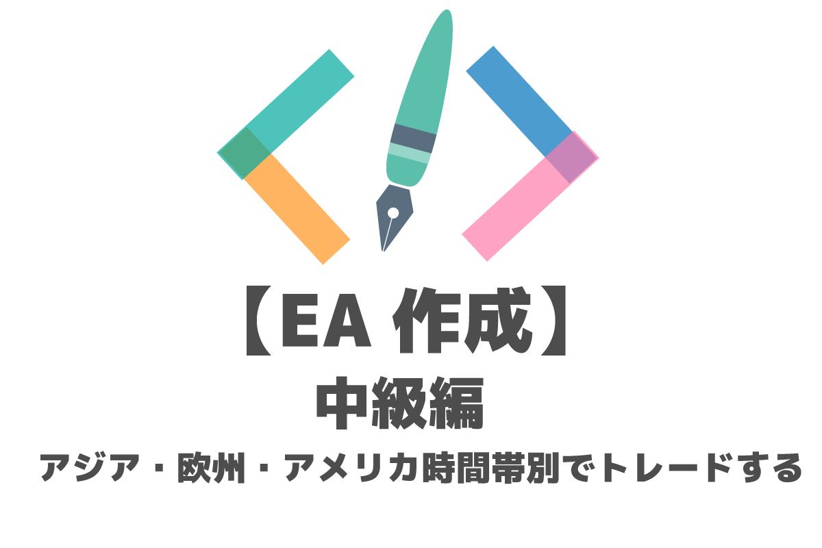 MQL MT4 アジア 欧州 アメリカ 時間帯別 トレード EA
