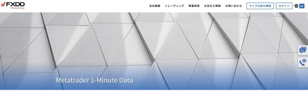 MQL EA(エキスパートアドバイザー) ヒストリカルデータ FXDD