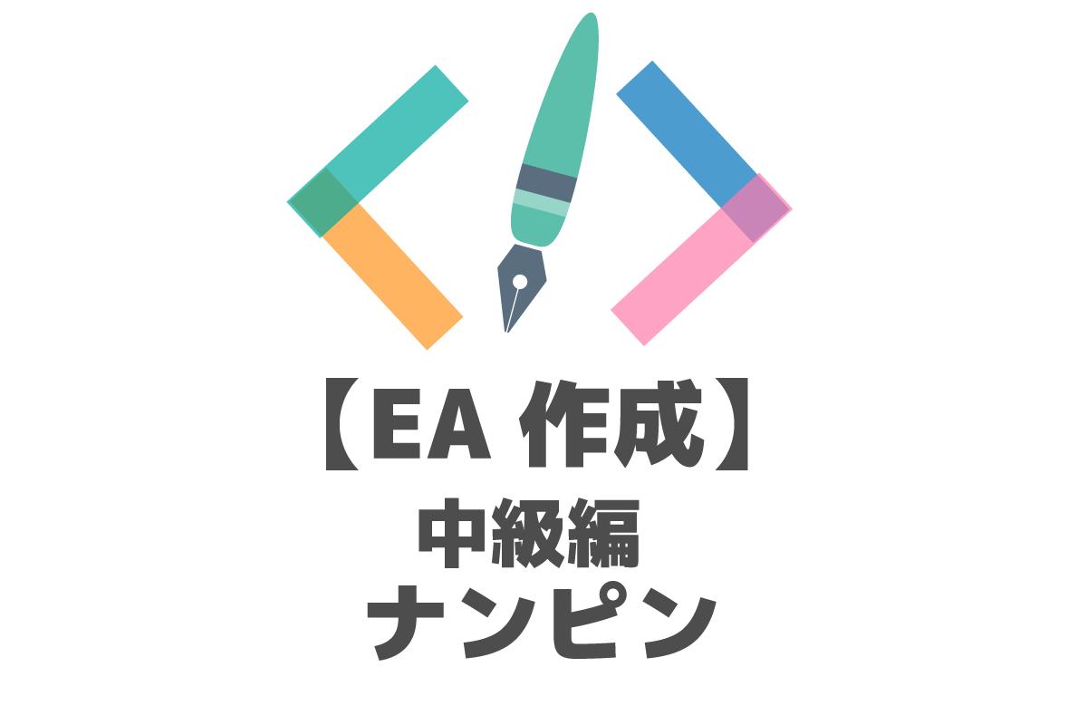 MQL MT4 ナンピン EA