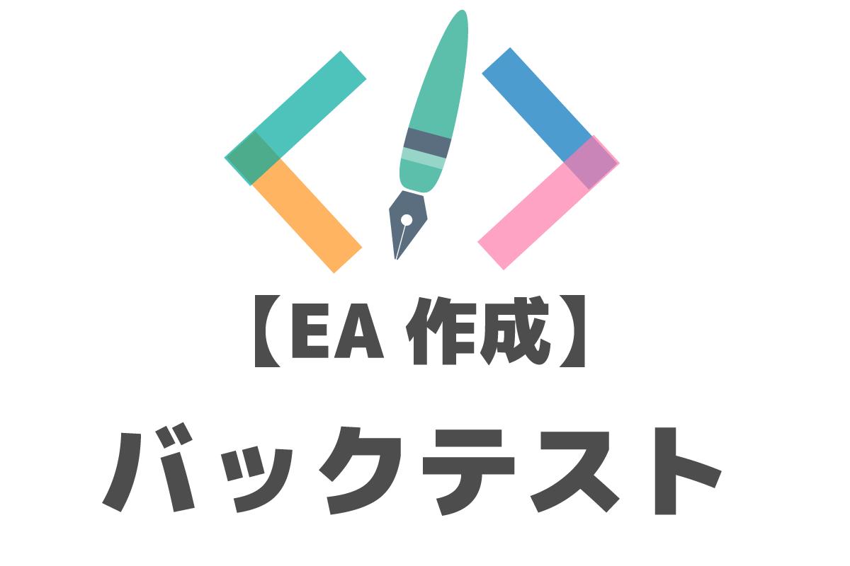 MQL EA(エキスパートアドバイザー) バックテスト