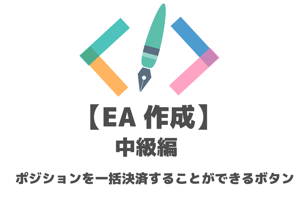 MQL MT4 EA 決済 ボタン