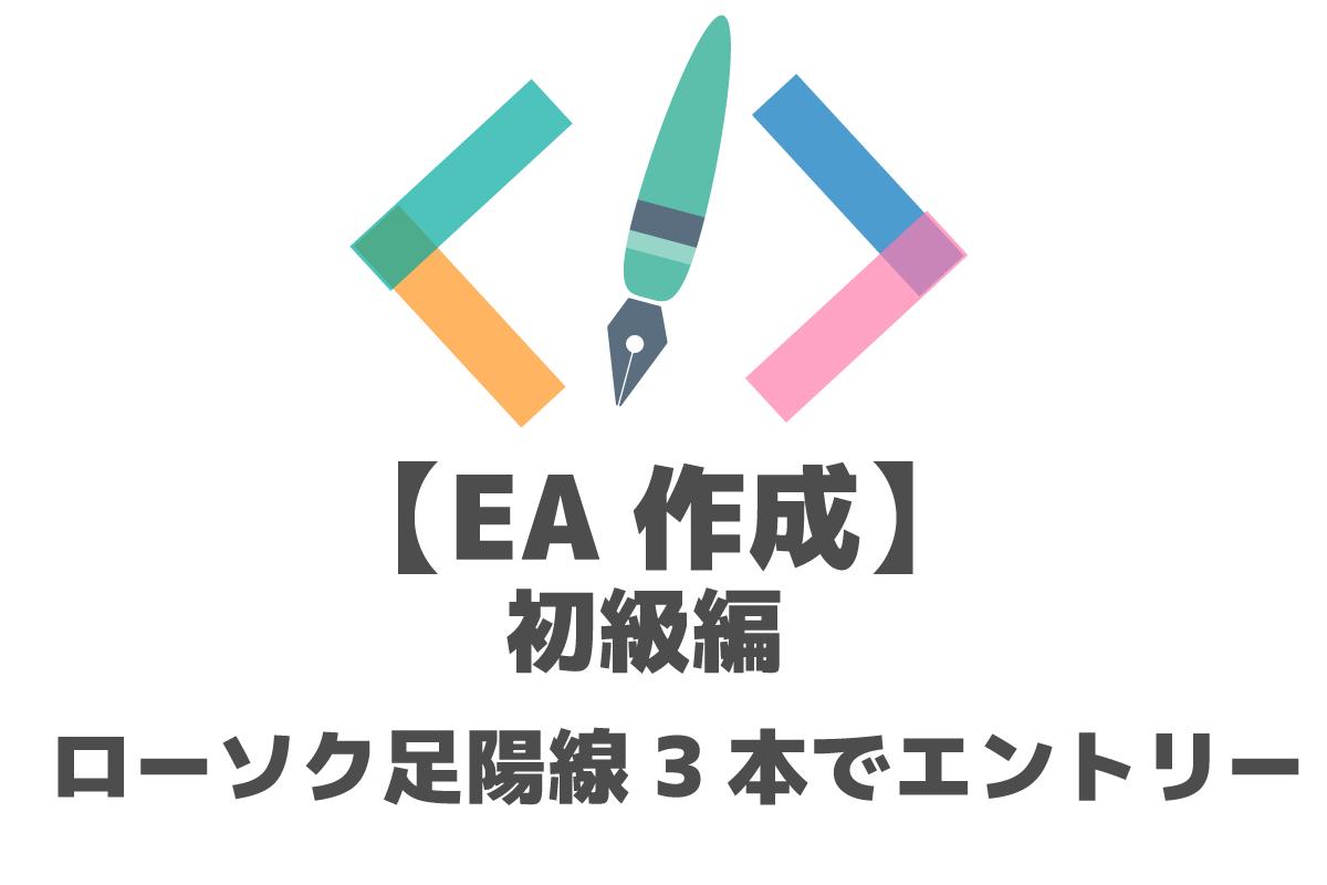 MQL EA(エキスパートアドバイザー)  ローソク足陽線3本でエントリー