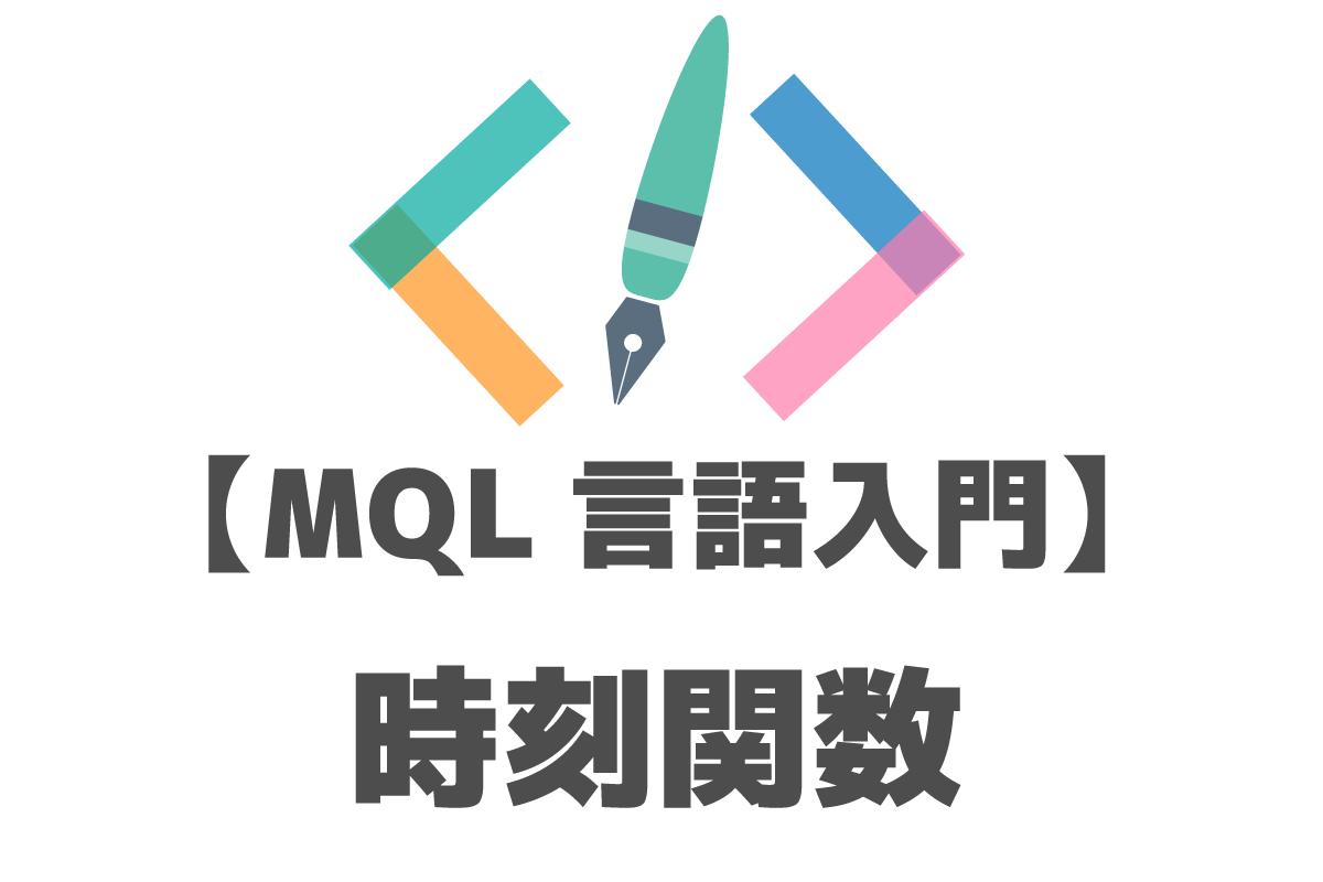 MQL言語入門 時刻関数