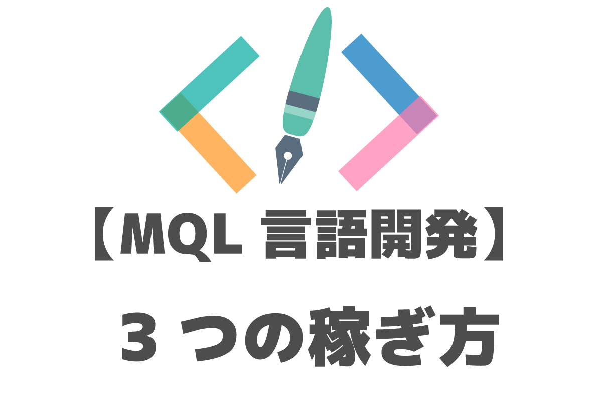 MQL言語 MT4 3つの稼ぎ方