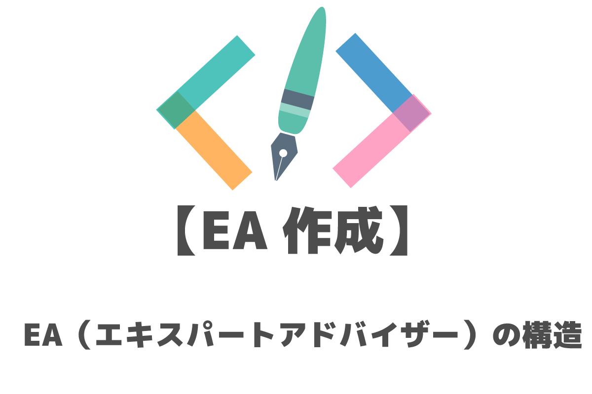 MQL EA(エキスパートアドバイザー) 構造
