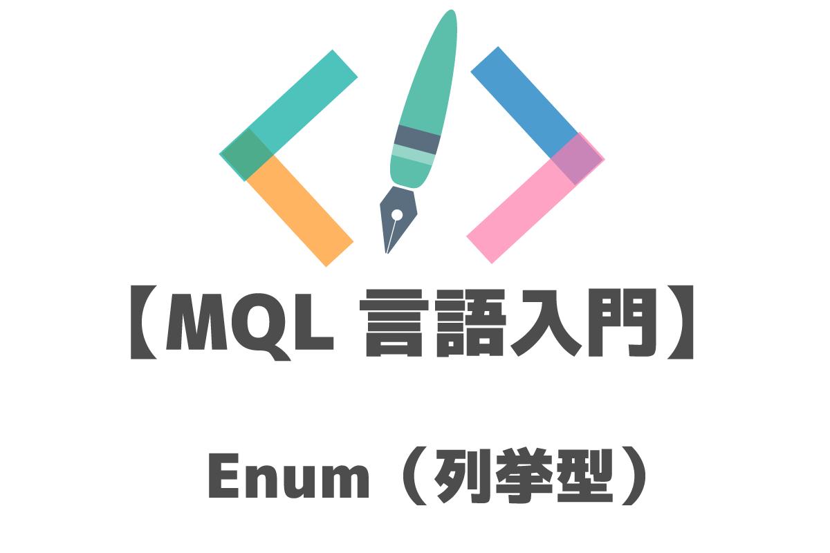 MQL Enum(列挙型)