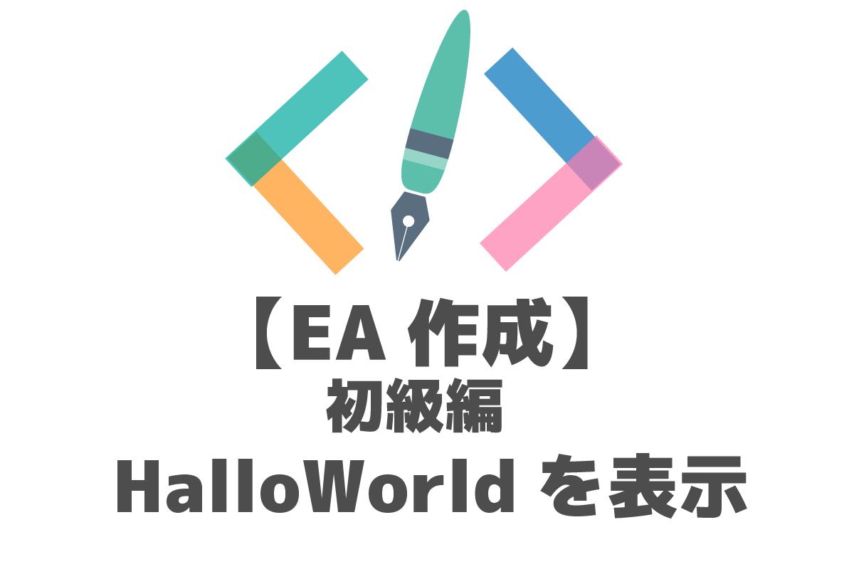 MQL EA(エキスパートアドバイザー) HalloWorld