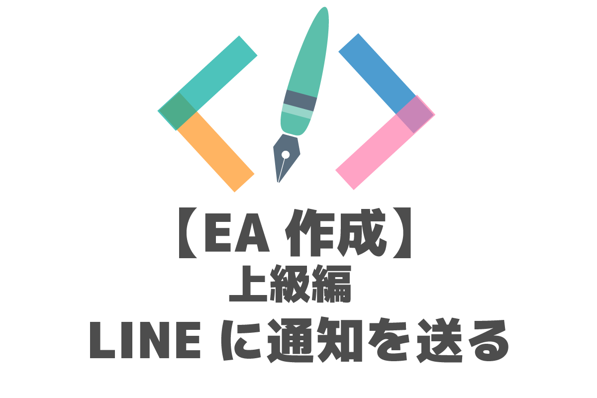MQL MT4 LINE 通知 EA