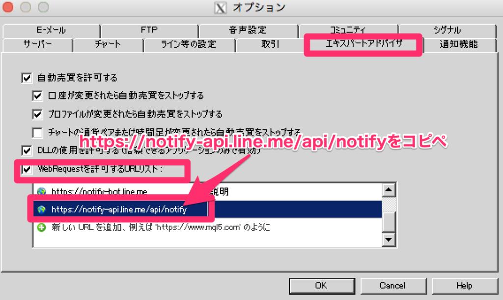 MQL言語 LINENotify MT4