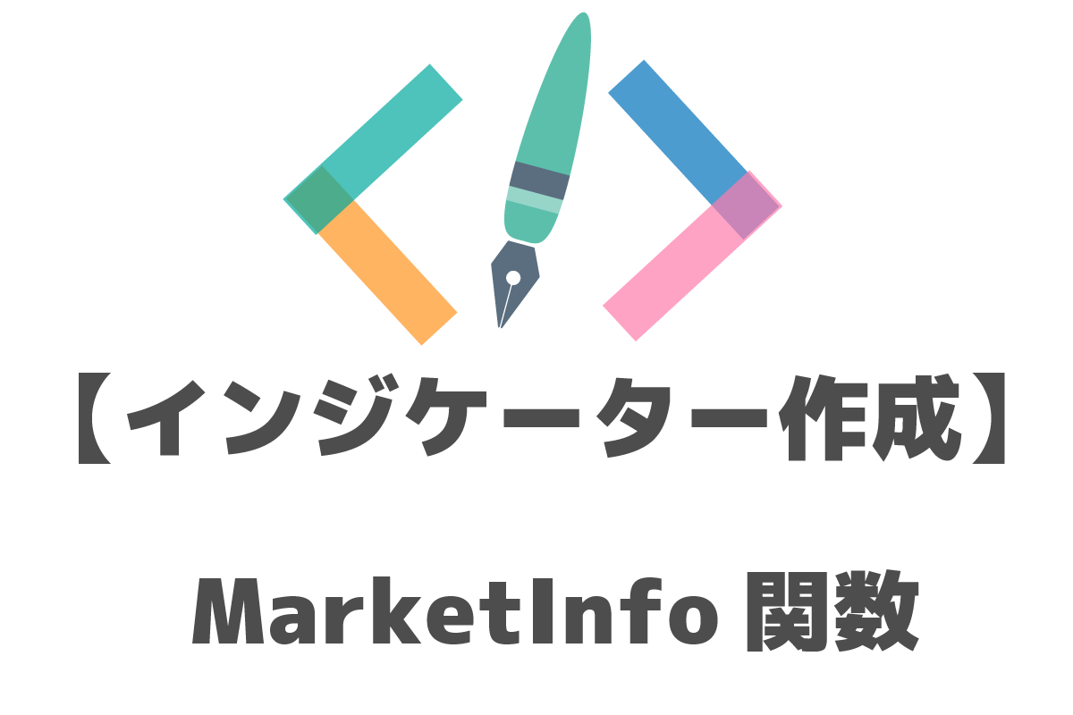 MQL MarketInfo関数