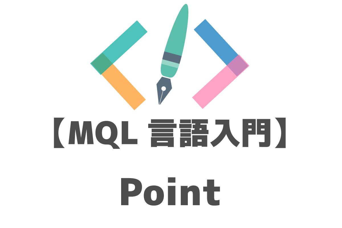 MQL言語 Point