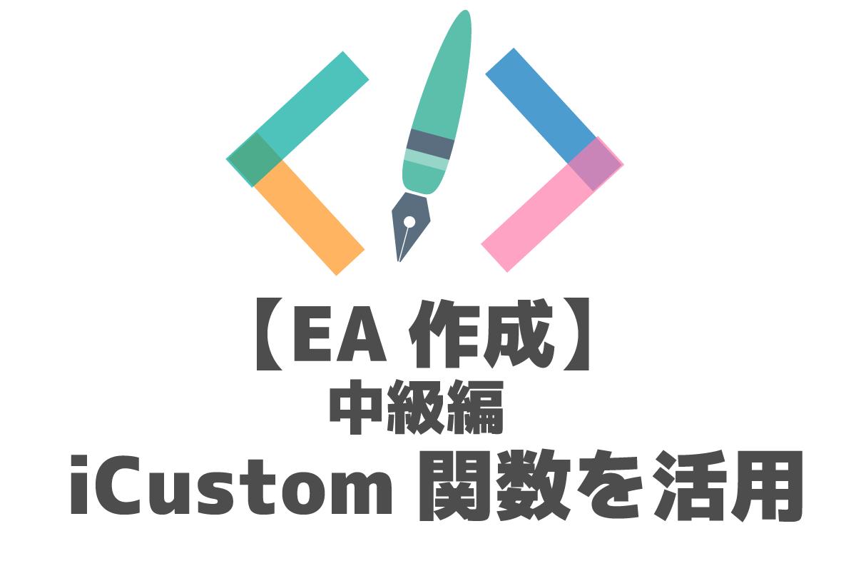 MQL MT4 iCustom関数 インジケーター EA