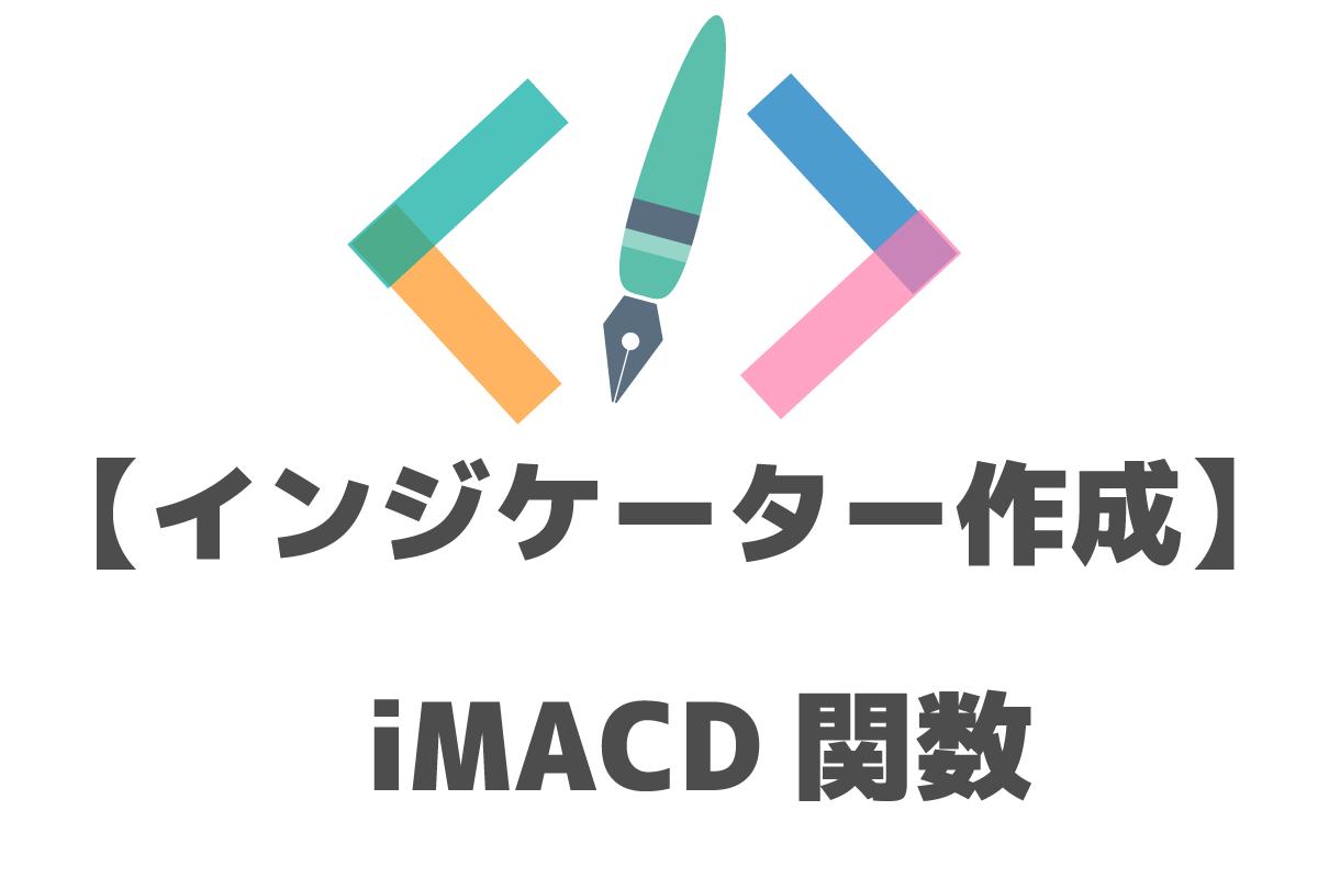 MQL インジケーター作成 iMACD関数