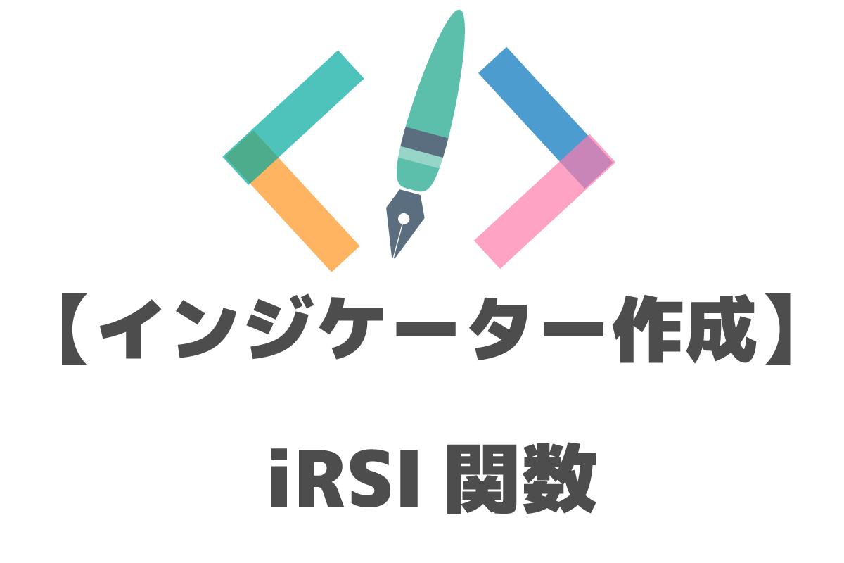 MQL インジケーター作成 iRSI関数