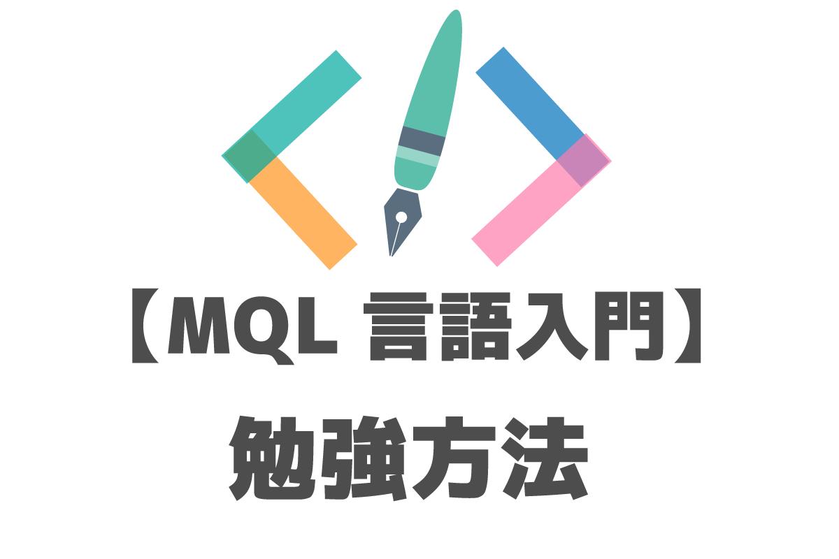 MQL言語 プログラミング 勉強方法