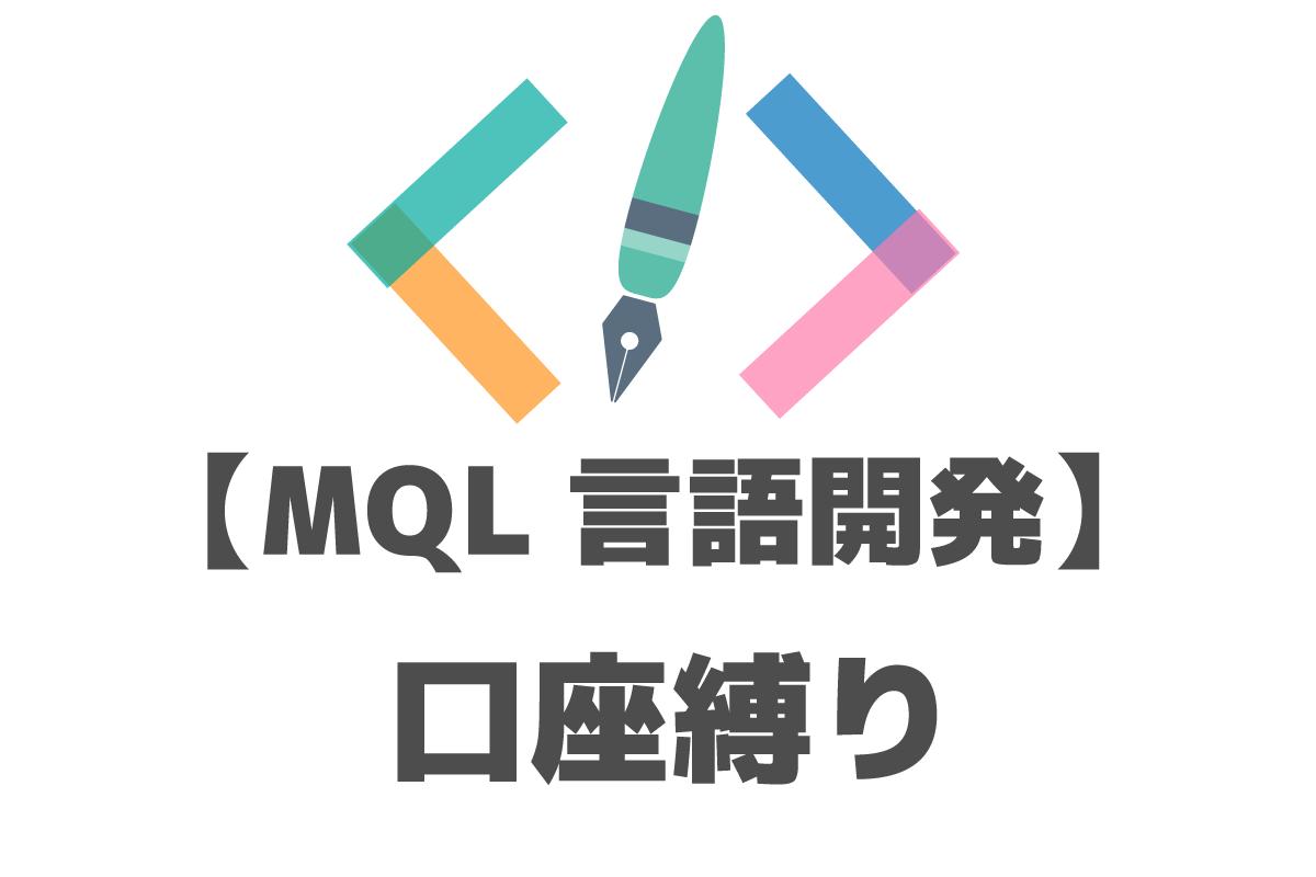 MQL言語 口座縛り