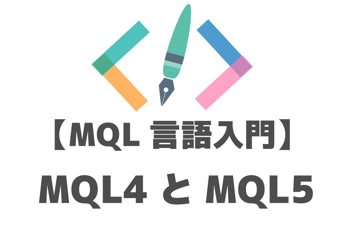 MQL4 MQL5