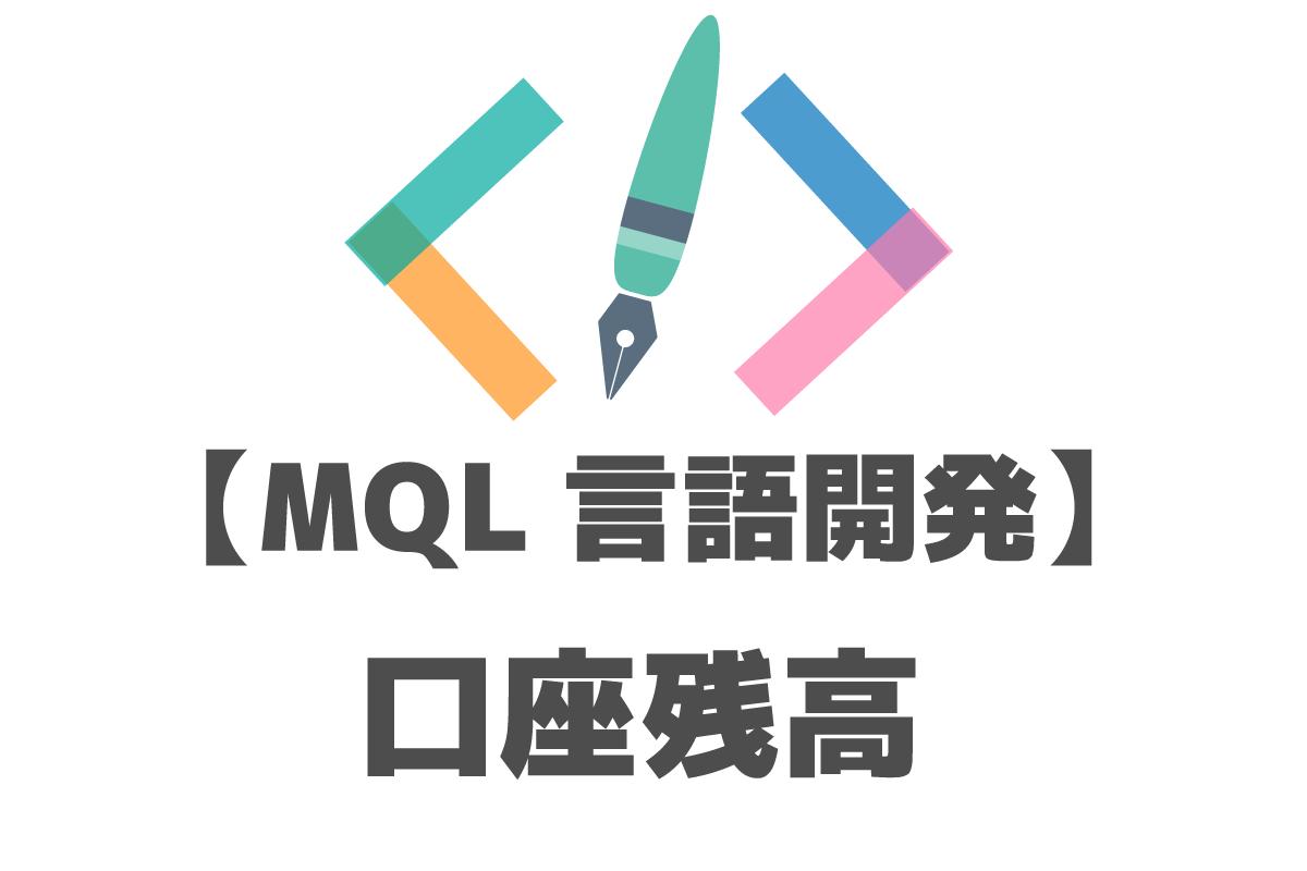 MQL 口座残高