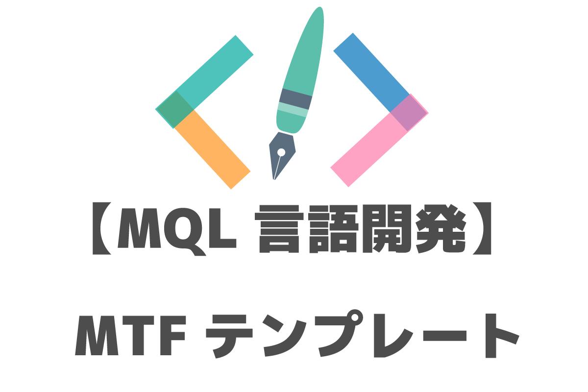 MQL MTF(マルチタイムフレーム) テンプレート